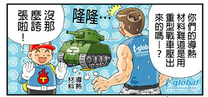 COMIC | T-global Technology – Professional thermal solution